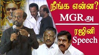 Video Rajini speech you are not MGR rajinikanth speech latest @ condolence for karunanidhi tamil news MP3, 3GP, MP4, WEBM, AVI, FLV Agustus 2018