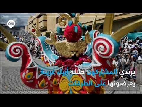 العرب اليوم - شاهد: كولومبيا تحتفل بكرنفال