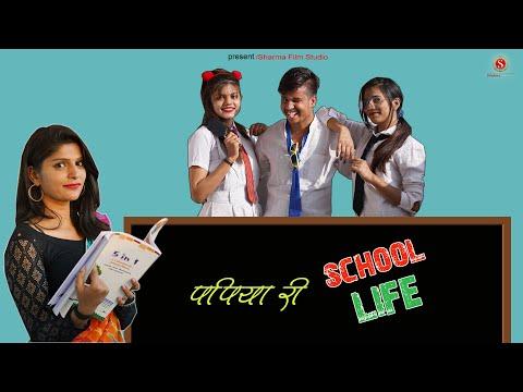 पपिया री SCHOOL LIFE || Papiya Ri New Comedy || Sharma Film Studio 2021