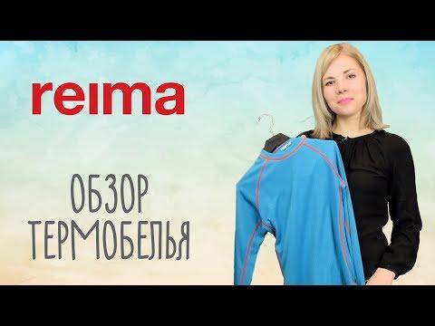 Обзор термобелья Reima