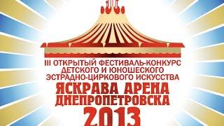 Яскрава арена  –  2013. Репортаж