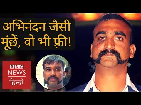 Wing Commander Abhinandan's gunslinger moustache is a new trend in India (BBC Hindi)