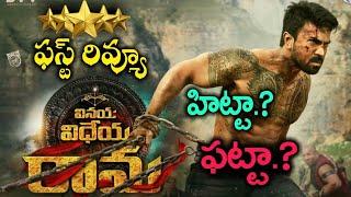 Vinaya Vidheya Rama Movie First REVIEW & RATING | Ram Charan | Boyapati Sreenu | #VVRReview