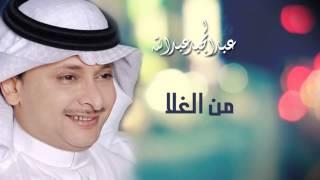 من الغلا - عبدالمجيد عبدالله