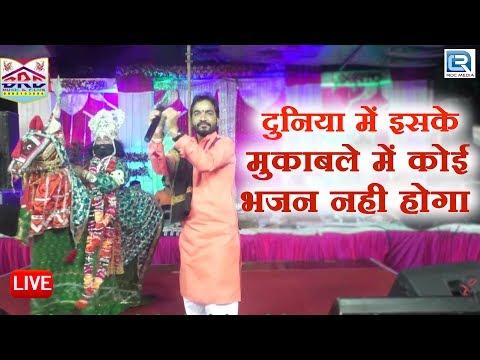 Video दुनिया में इसके मुकाबले में कोई रामदेवजी भजन नही होगा | Mahendra Singh Rathore Amarpura Live 2018 download in MP3, 3GP, MP4, WEBM, AVI, FLV January 2017