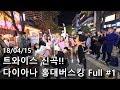 18/04/15 트와이스 신곡 커버댄스?! 다이아나 홍대버스킹 Full #1