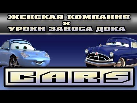 Прохождение Тачки ( Cars: The Videogame) - Женская компания и Уроки Дока:Занос! #4