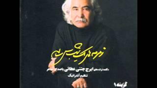 Iraj Jannatie Ataie - Shabe Shisheie |ایرج جنتی عطائی - شب شیشه ای