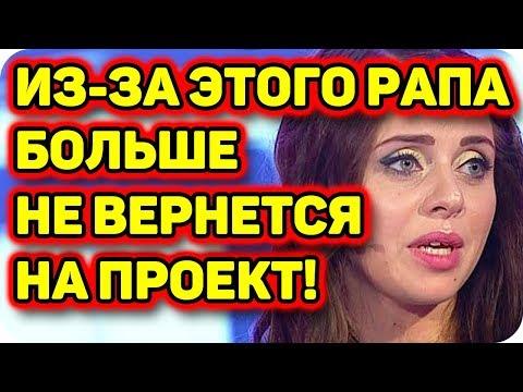 ДОМ 2 НОВОСТИ раньше эфира (29.03.2018) 29 марта 2018. - DomaVideo.Ru