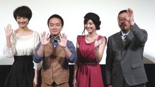 濱田岳、倉科カナ、波瑠、中村義洋監督/『みなさん、さようなら』完成披露舞台挨拶