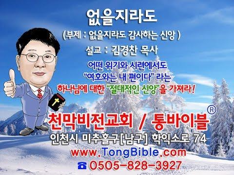 ★ 없을지라도 (감사하는 신앙)