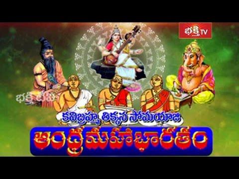 Andhra Mahabharatam - Sauptika Parvam (The Book of the Sleeping Warriors) - Episode 1333 | Part 1