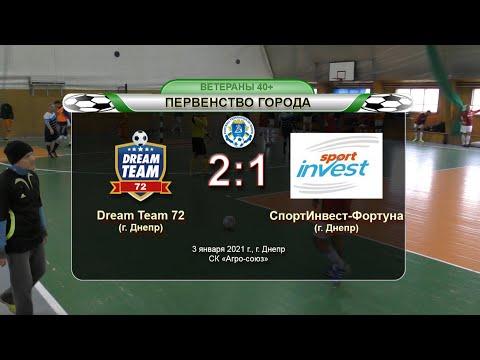 Dream Team 72 — СпортИнвест-Фортуна