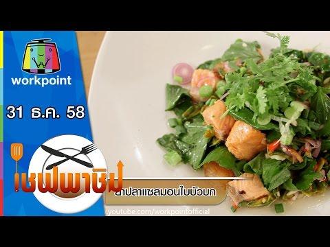เชฟพาชิม | ปลาอินทรีสดผัดนมสด,ยำปลาแซลมอนใบบัวบก | 31 ธ.ค. 58 Full HD