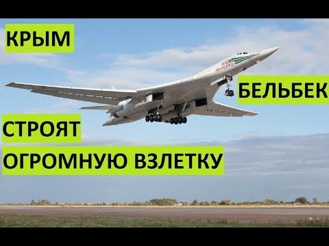 Крым. Нааэродроме Бельбек строят огромную взлетную полосу
