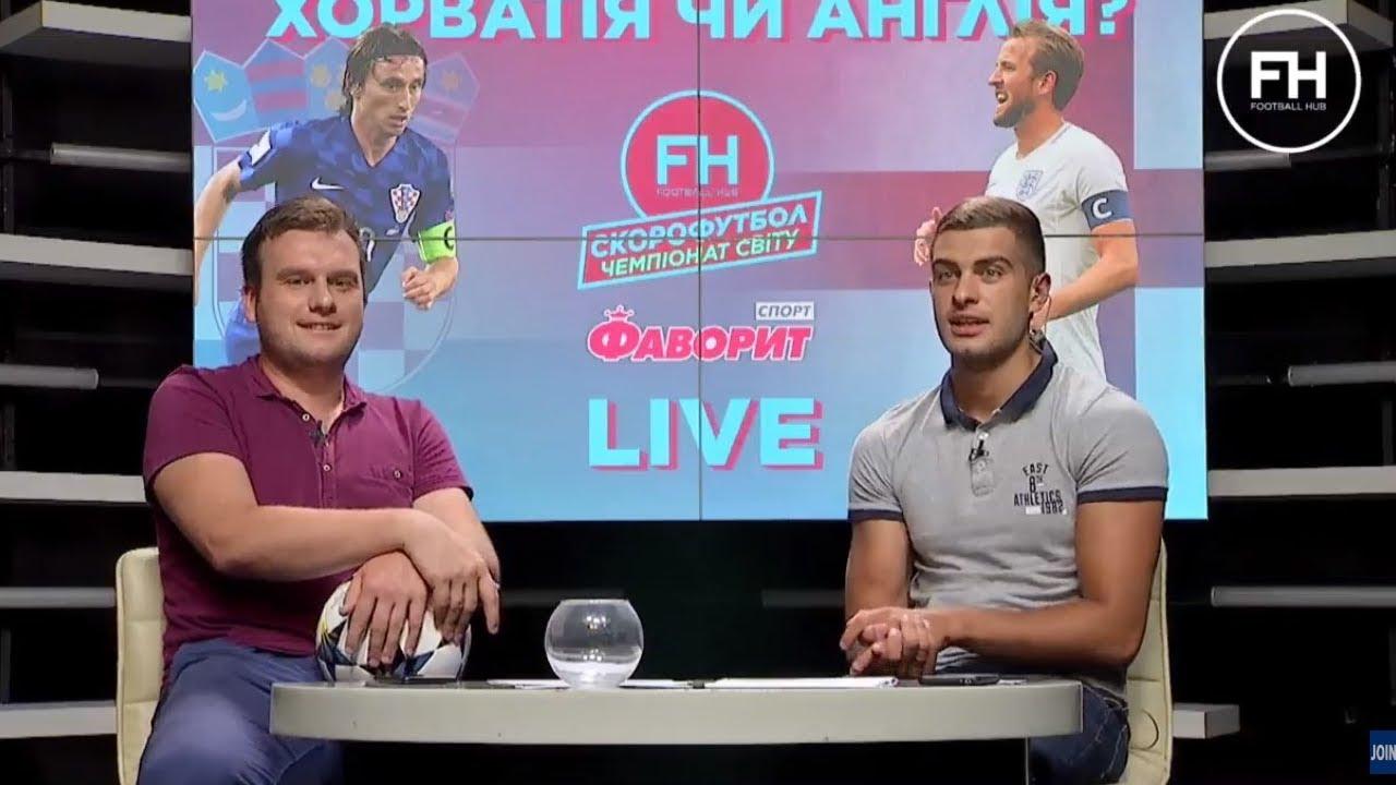 СкороФутбол. Другий півфінал. Хорватія чи Англія?