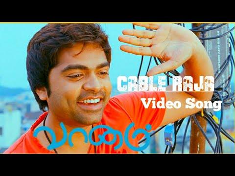 Cable Raja Video Song | Vaanam Tamil Movie | Simbu | Anushka | Yuvan Shankar Raja