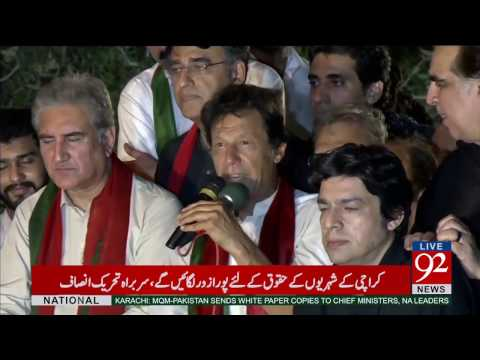 Imran khan addresses PTI rally in Karach