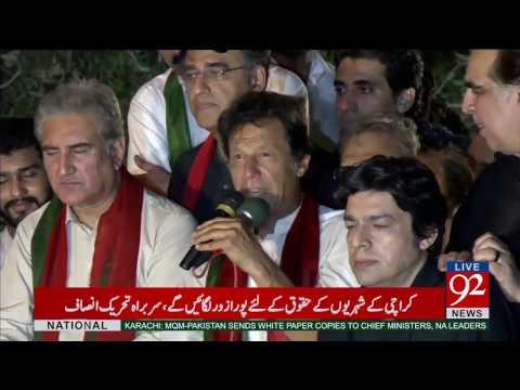 Imran khan addresses PTI rally in Karach