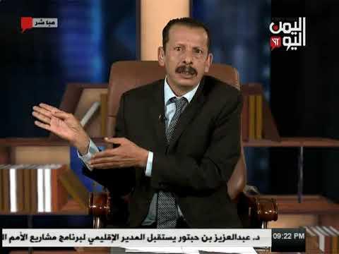 اليمن اليوم 1 11 2017