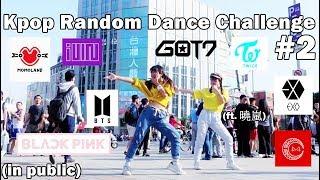 Video Kpop Random Dance Challenge 隨機舞蹈挑戰 #2 BY ChristineW温 FROM TAIWAN(ft. 曉嵐Hsiao Lan) MP3, 3GP, MP4, WEBM, AVI, FLV November 2018