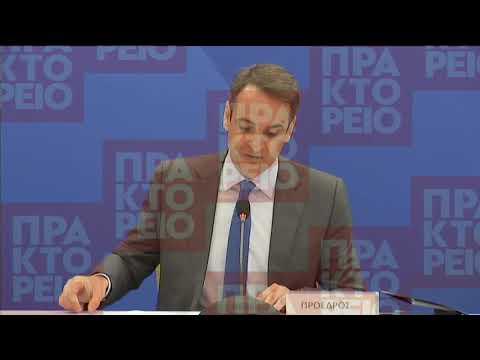 Απόσπασμα από την ομιλία του Κυριάκου Μητσοτάκη στη συνεδρίαση των τομεαρχών της ΝΔ
