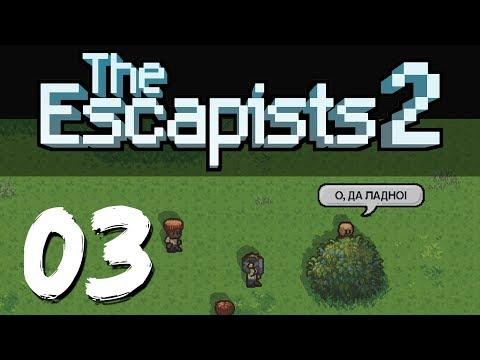 The Escapists 2 - Увидимся на Воле! - Часть #3