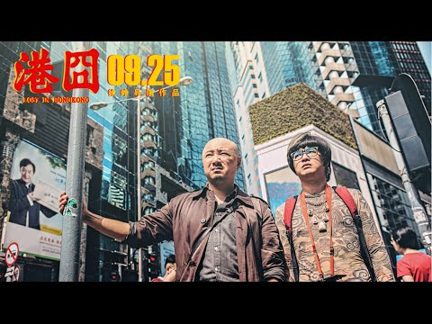 Lost in Hong Kong Featurette
