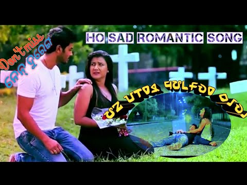 Video New HD HO MUNDA Video Song... Ho Prem Chuile Bala Romantic Sad song download in MP3, 3GP, MP4, WEBM, AVI, FLV January 2017