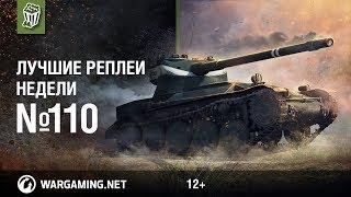 Лучшие Реплеи Недели с Кириллом Орешкиным #110 [World of Tanks]