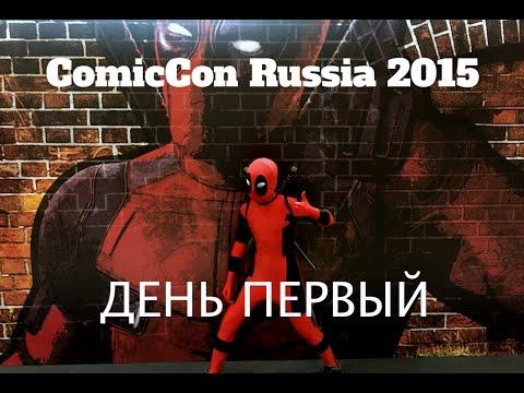 Игромир 2015, день первый (Дэдпул на Комик Кон) - Comic Con Russia 2015, first day