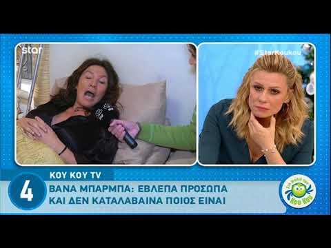 Οι δηλώσεις της Βάνας Μπάρμπα από το κρεβάτι του πόνου μετά το ατύχημα