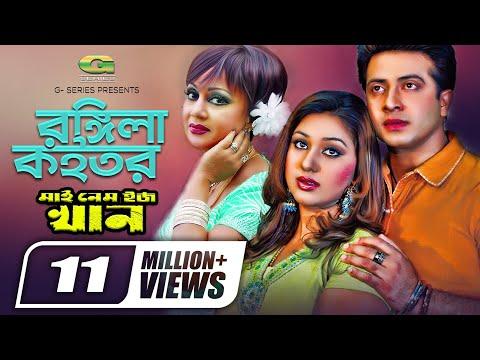 Rongila Koitor | রঙ্গিলা কইতর | My Name Is Khan | Shakib Khan | Apu Biswas | Nuton | Anima Di Costa