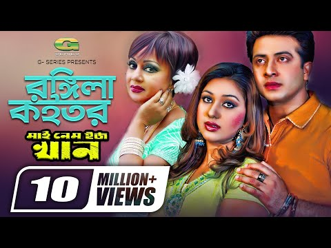 Download Rongila Koitor || ft Shakib Khan, Apu Biswas | HD 1080p | My Name Is Khan | ☢☢Official☢☢ HD Mp4 3GP Video and MP3