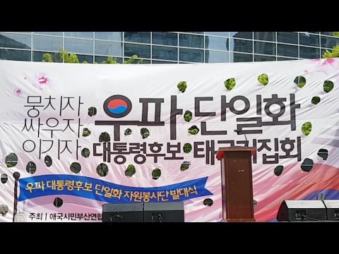 [부산]  우파 단일화 대통령 후보 태극기 집회