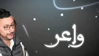 Abdellah Daoudi - Waaer Wa3r عبد الله الداودي - واعر واعر