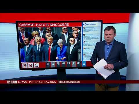 Саммит НАТО: Трамп назвал Германию заложницей России - DomaVideo.Ru