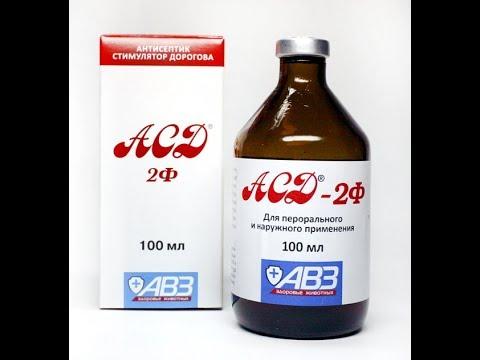 асд фракция 2 применение для человека что лечит