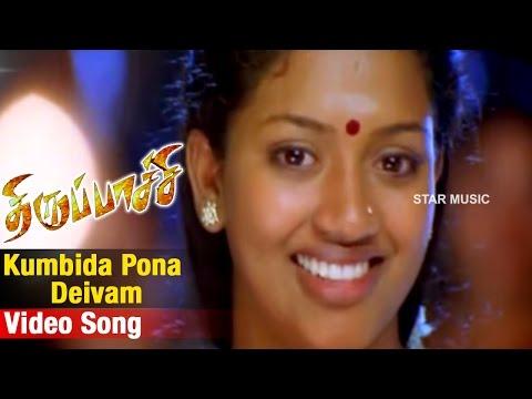 Video Kumbida Pona Deivam Video Song | Thirupaachi Tamil Movie | Vijay | Trisha | Dhina | Perarasu download in MP3, 3GP, MP4, WEBM, AVI, FLV January 2017