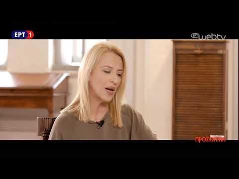 Προσωπικά – «Η Ρένα Δούρου αποκλειστικά στην Έλενα Κατρίτση » (21 Ιανουαρίου 2018)   | ΕΡΤ