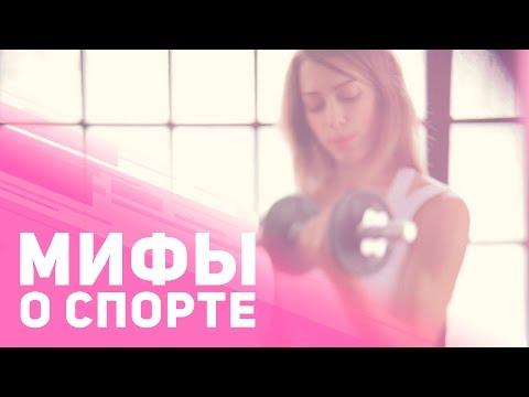 5 мифов о занятиях спортом для девушек [Фитнес Подруга] (видео)