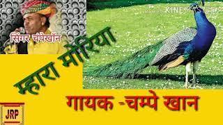 Video ¡¡ म्हारा मोरिया ¡¡ मारवाड़ी गीत गायक चम्पे खान moriya song superhit audio rajasthani MP3, 3GP, MP4, WEBM, AVI, FLV September 2019