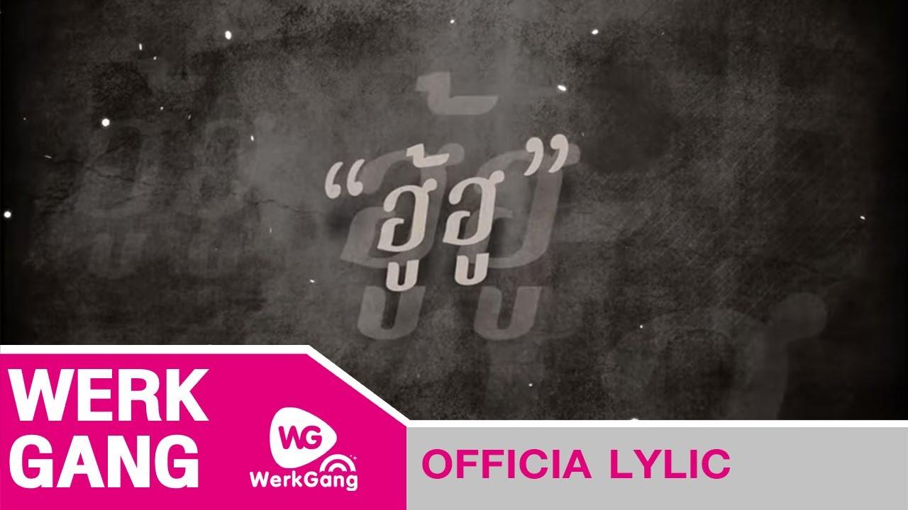 ฮู้ ฮู POTATO new single [Official lyrics vdo]