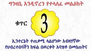 የህዝቡን የለውጥ ፍላጎት መረዳት ተገቢ ነው! Awareness Campaign _3 By Dimtsachinyisema