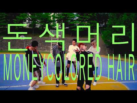 ZENE THE ZILLA - 돈색 머리 Moneycolored Hair