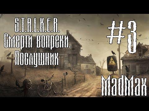 STALKER: Смерти вопреки. Послушник. Часть 3 - Учёные