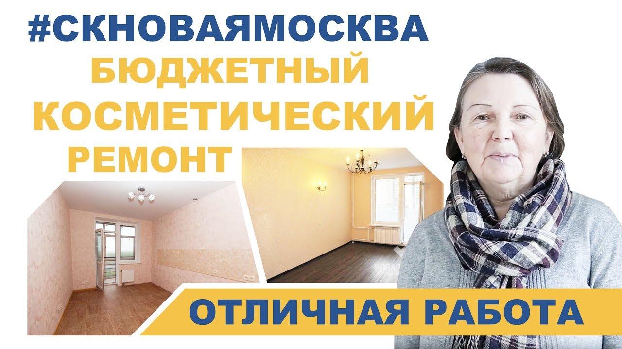 Видеоотзыв Отзыв о косметическом ремонте трехкомнатной квартиры 11