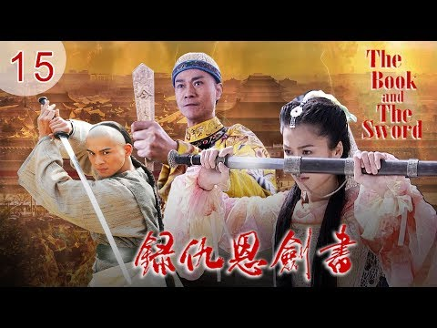 NEW Chinese Drama | The Book and The Sword 15 Eng Sub 书剑恩仇录 | Kung Fu Action Movie, Official HD