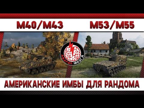 Американские имбы для рандома: М40/М43 и М53/М55 - DomaVideo.Ru