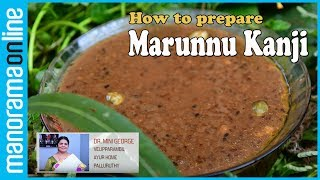 Dr. Mini George speaks about Marunnu Kanji, a Karkidakam special recipe for rejuvenating health.Subscribe Manorama Online for more videos- https://goo.gl/bii1FeOfficial Website - http://manoramaonline.comEnglish website - http://onmanorama.comFollow Us on Social MediaFacebook - https://www.facebook.com/manoramaonlineTwitter - https://twitter.com/manoramaonlineGoogle+ - https://plus.google.com/+manoramaPinterest - https://in.pinterest.com/manoramaonlineCreditsEdit: Arun. K. NCamera: Anand Alanthara, Albert ManjapraVoice : Prinu PrabhakaranAssistant Producer: Rekha. M. RProducer: Sam David. PHead Content Production: Santhosh George JacobRecommended Videos For YouI Me Myself - https://goo.gl/uYjdGIBike / Car Reviews  Test Drives - https://goo.gl/MtSE5HManorama 360 - https://goo.gl/Pz5Z5YGlimpses of Kerala - https://goo.gl/KTdkqmFitness Tips - https://goo.gl/4HBPvUMusic Shots - https://goo.gl/m3P3sAAathmabhashanam - https://goo.gl/05baOmManorama OnlineManorama Online is the digital version of Malayala Manorama, the most read Malayalam newspaper in Kerala. Taking care of varying interests of the readers, #ManoramaOnline covers news, reviews, features and lots more. The site envisions to provide information, entertainment and relaxation to the readers. Visit site - http://manoramaonline.com